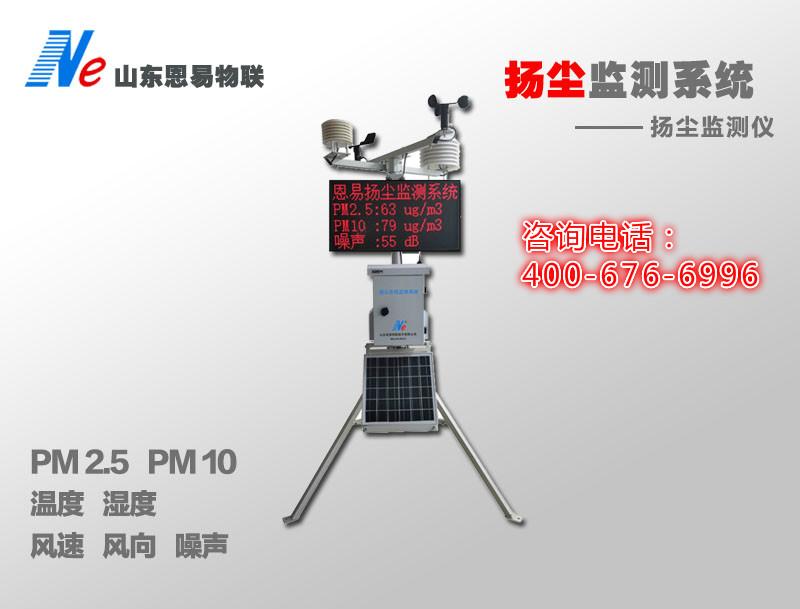 扬尘在线监测支持2G/3G无线数