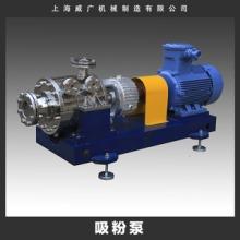 上海威广机械吸粉泵/混合乳化机乳化泵/三级高剪切乳化泵厂家直销批发