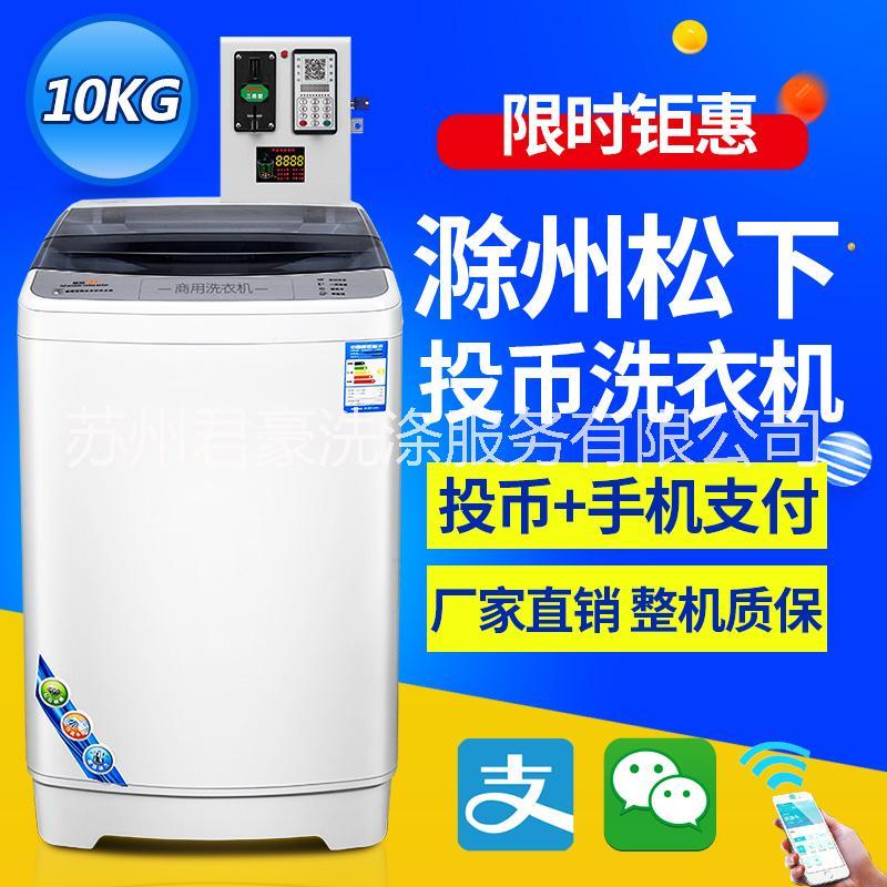 惠州滁州松下刷卡投币无线支付洗衣机