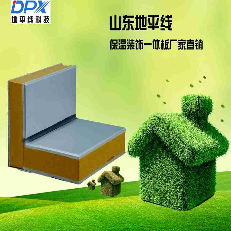 无机复合板丨保温隔热一体化板丨无机复合板