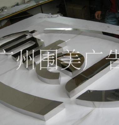 金属不锈钢字图片/金属不锈钢字样板图 (3)