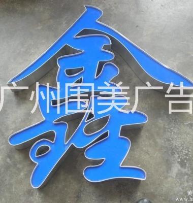 金属不锈钢字图片/金属不锈钢字样板图 (4)