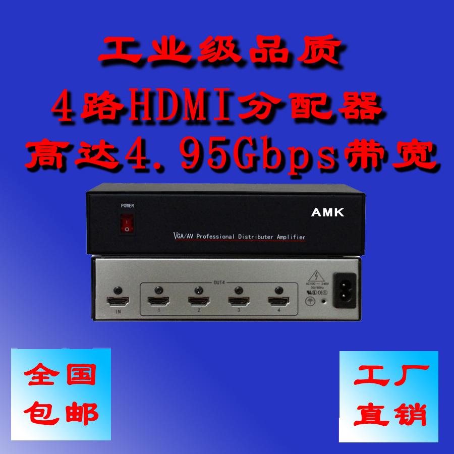 AMKHDMI高清分配器1进4出 北京专业切换器分配器厂家