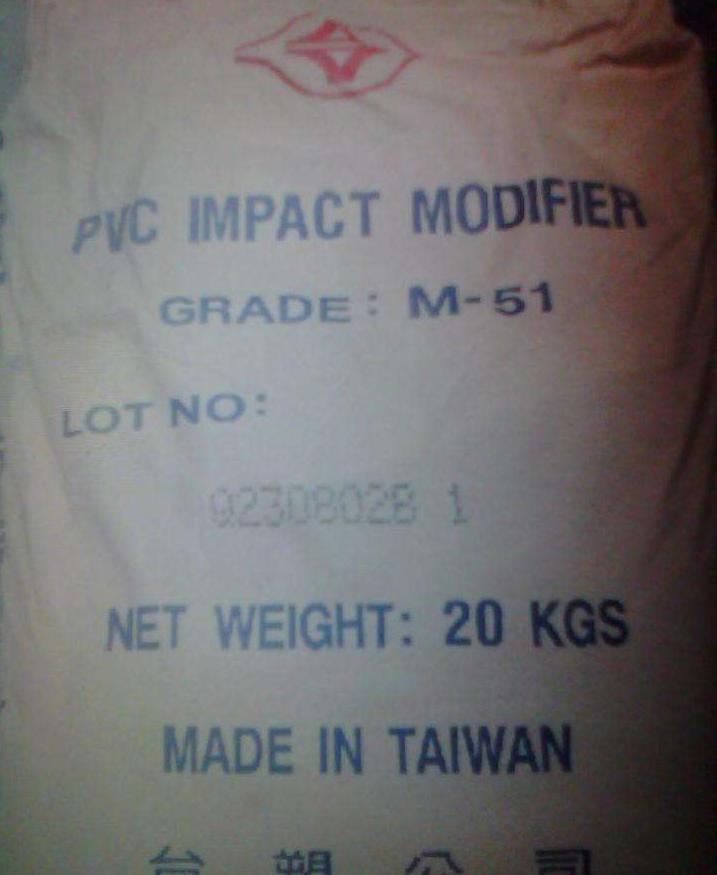 台塑MBS树脂 PVC增韧改性剂M-51台塑MBS一级代