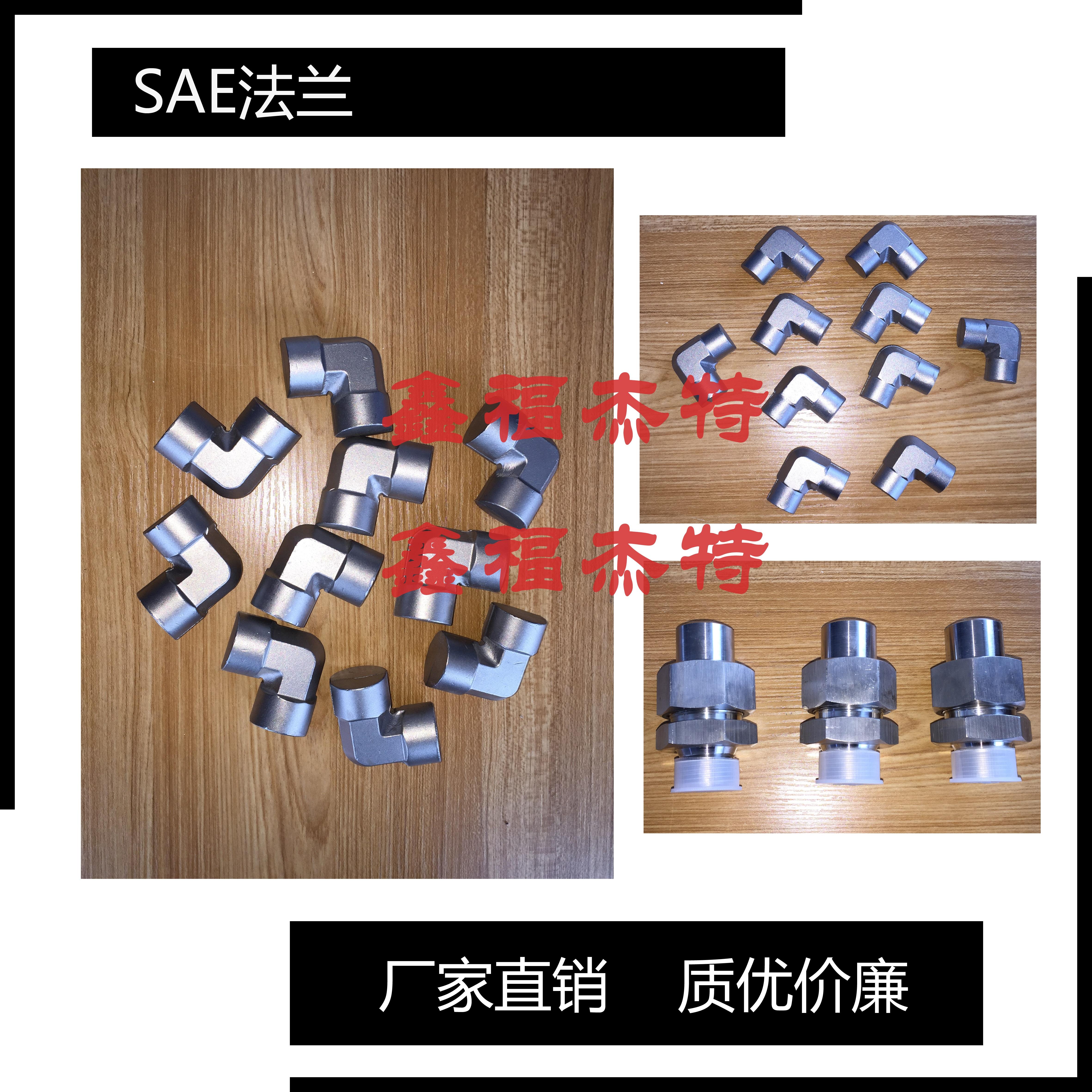 SAE法兰内锥90°  碳钢SAE法兰  不锈钢SAE法兰  SAE对开发兰
