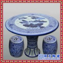 批发陶瓷桌凳辰天陶瓷供应