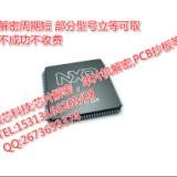 STM32F103R4芯片解密费用