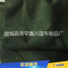 故城青罕篷布制品军绿帆布防水抗晒耐磨涤纶帆布厂家直销批发