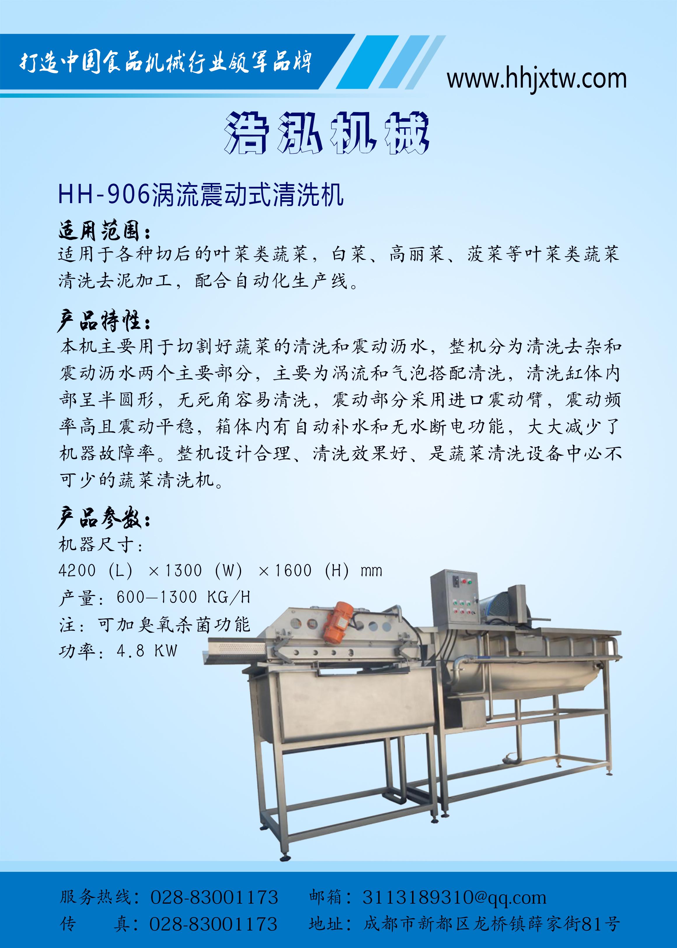 HH-906震动式涡流清洗机