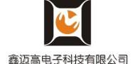 深圳市鑫迈高电子科技有限公司
