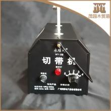 永顺利新型切带机 WY-2型切割机 手动电热织带松紧尼龙带裁断机