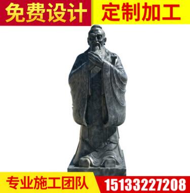 曲阳加工厂家广场学校古代创奇人物雕像石雕人像批发定制孔子雕像