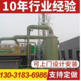 玻璃钢烟囱废气净化塔酸雾废气净化塔 废气处理净化塔 脱硫除尘器