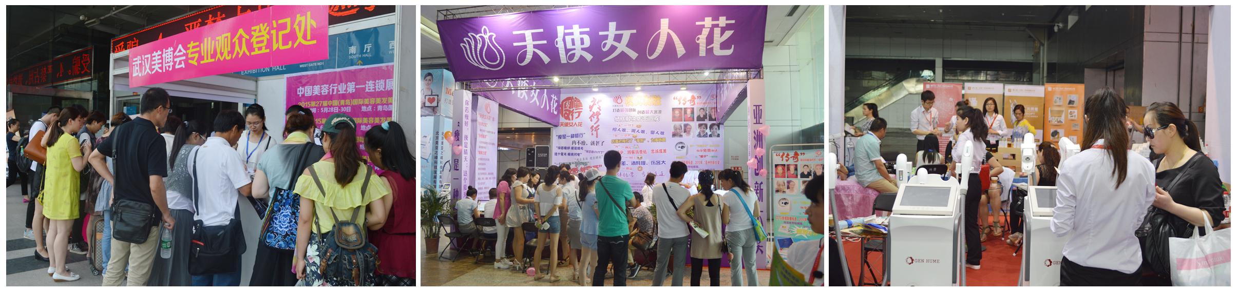 2017年秋季武汉华中高端美容产品博览会黄金展位 武汉美博会