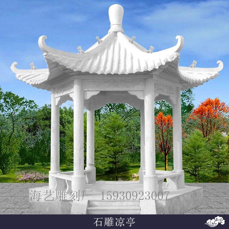 曲阳海艺雕刻厂石雕凉亭加工制作园林景观大理石石雕凉亭