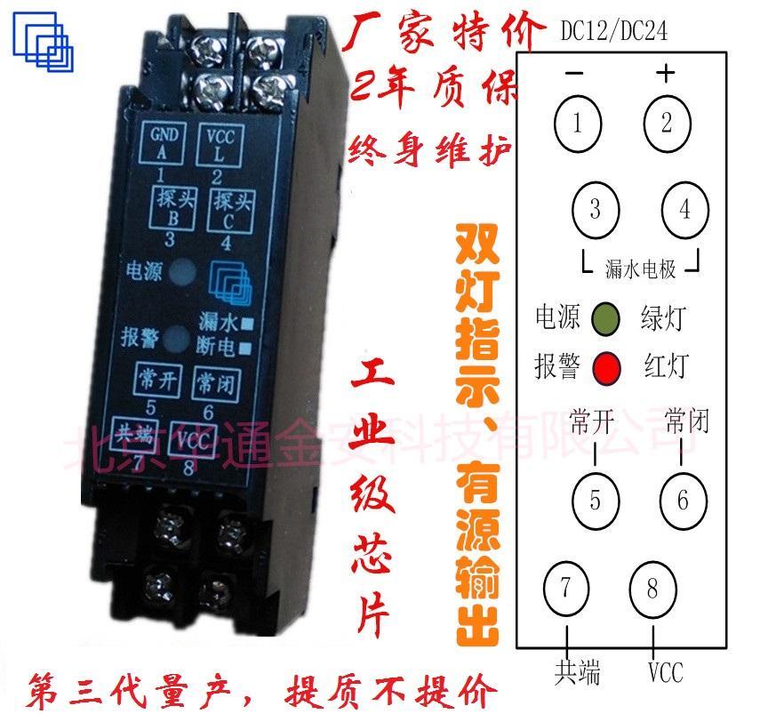 供应北京机房地板空调积水盆漏水报警器导轨式 有源无源输出 外接蜂鸣器 地板 空调 积水盆 漏水报警器