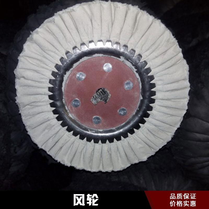 抛光材料防羽布风轮金属镜面抛光风布轮白风轮厂家直销