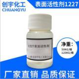 表面活性剂创宇清洗表面活性剂厂家供应表面活性剂系列批发