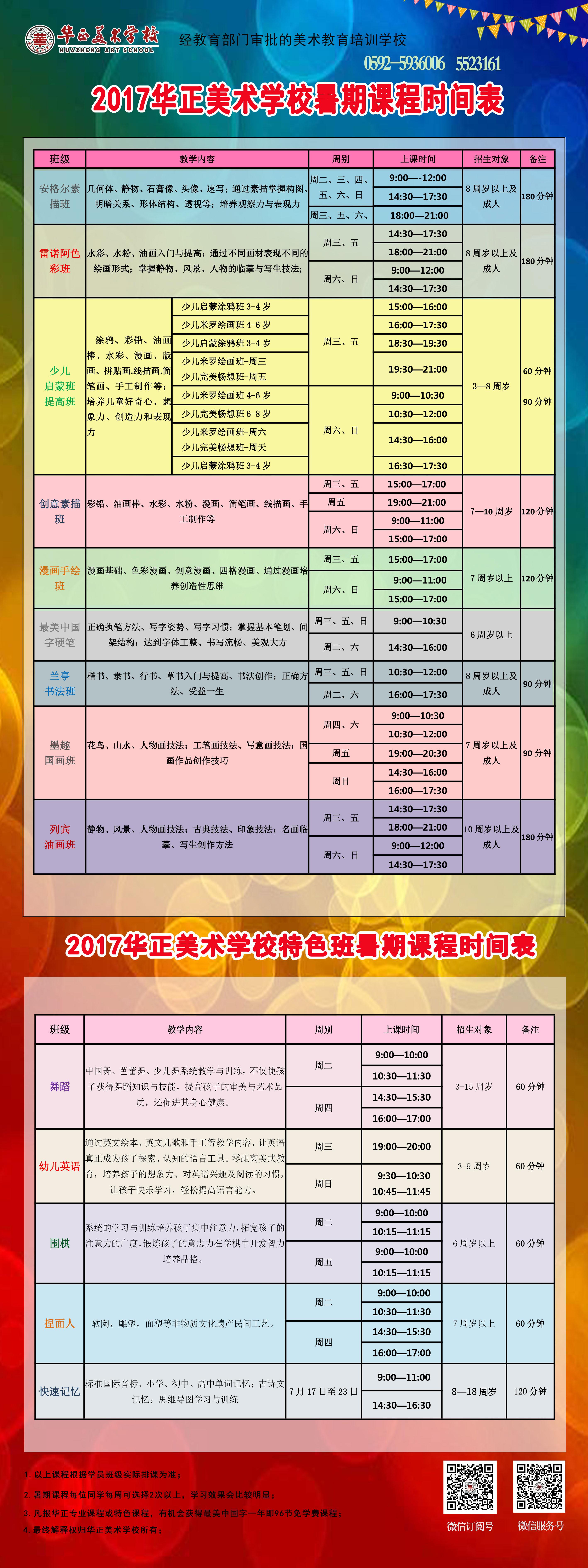 2017年华正美术学校暑期课程表图片
