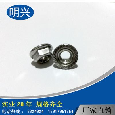 法兰螺母,201不锈钢法兰螺母 M4-M12多规格法兰面螺母,厂家直销花齿螺母批发