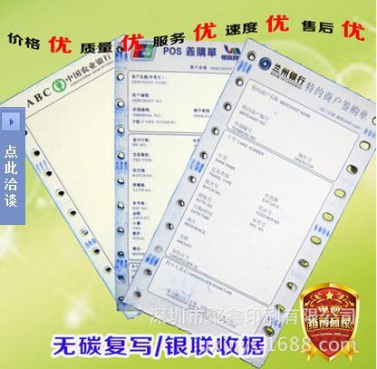 深圳厂家专业生产工行POS机打印纸、两联无碳纸POS机打印纸印刷