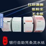 广东热敏收银卷纸报价 广东热敏收银卷纸印刷 广东ATM纸印刷纸