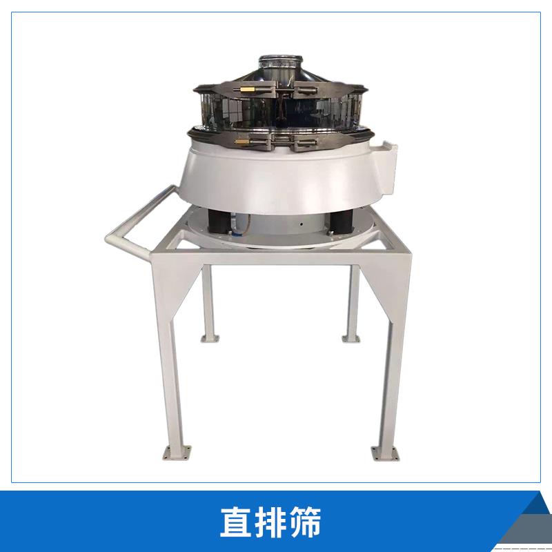 不锈钢直排筛高精度多级筛选设备直卸式振动筛厂家直销