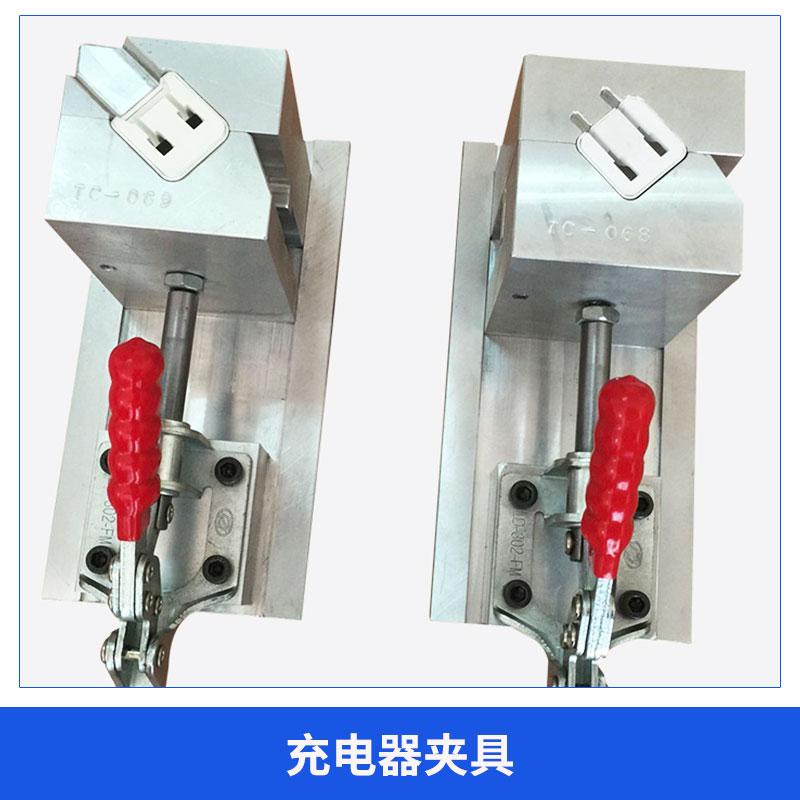 工装夹具                          充电器电路板测试夹具