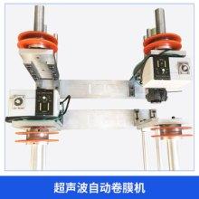 东莞黄江动科机械设备超声波自动卷膜机塑焊设备多功能全自动卷膜机批发