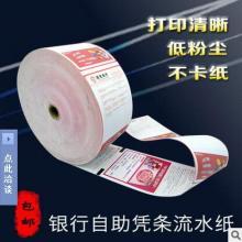 厂家下单优惠批发热卖聚鑫印刷厂高档包装80*100热敏纸热敏纸印批发