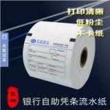 深圳打印凭条纸印刷 深圳POS机打印纸印刷 打印凭条纸印刷厂家