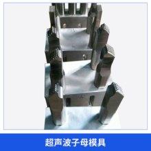 超声波子母模具超声脉冲焊接设备塑焊机塑料成型模子母模具厂家定制图片