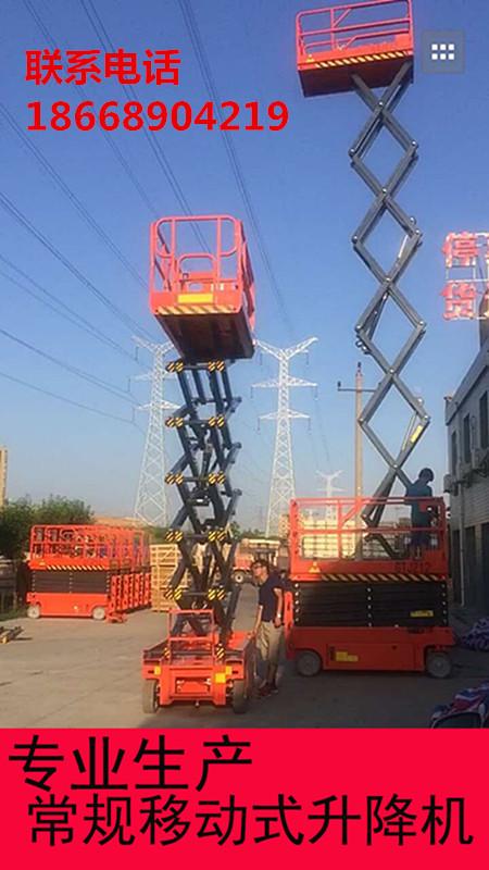 厂家直销常规移动式升降机高空作业平台车云梯升降货梯设备   厂家批发常规移动自行走式升降机
