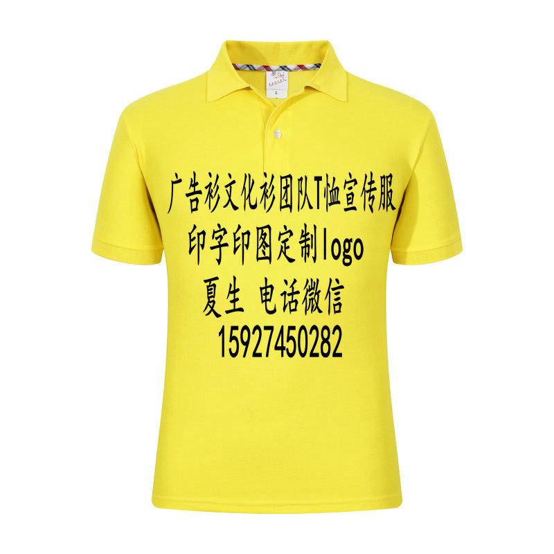 广告衫文化衫团队T恤定制logo
