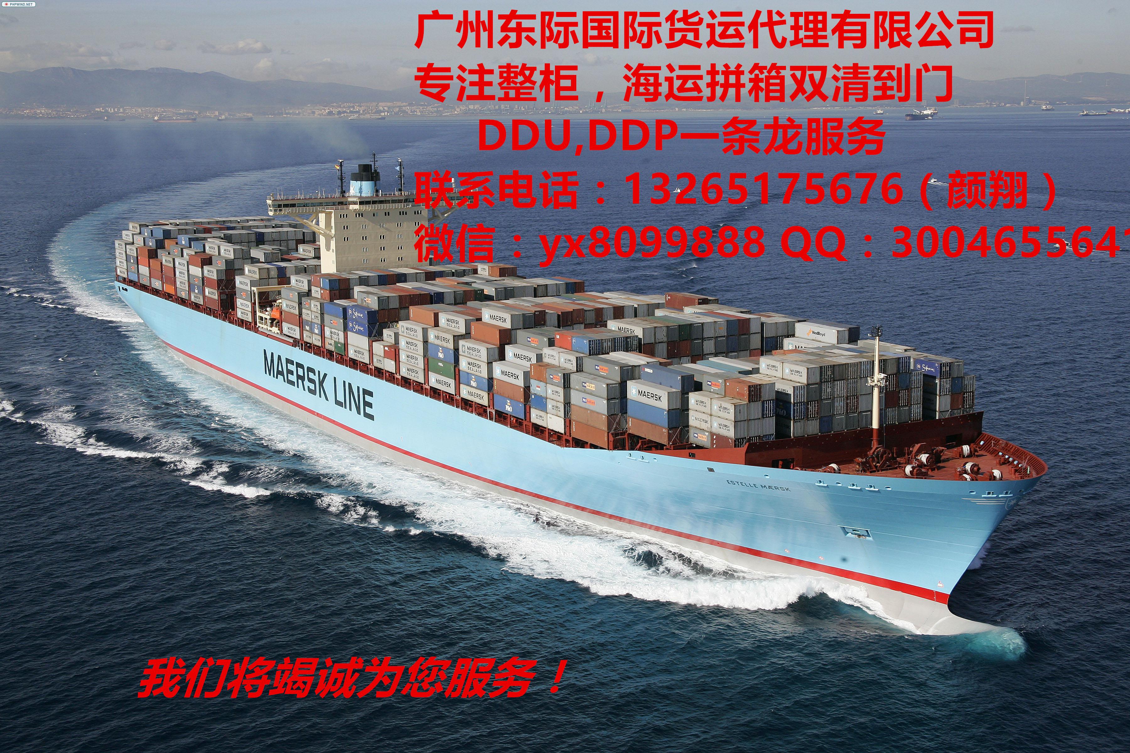 澳洲国际海运 澳洲国际海运拼箱
