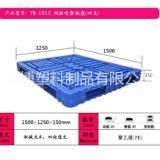 供应辽阳塑料托盘厂家直销多种型号 全国直发15125双面吹塑托盘