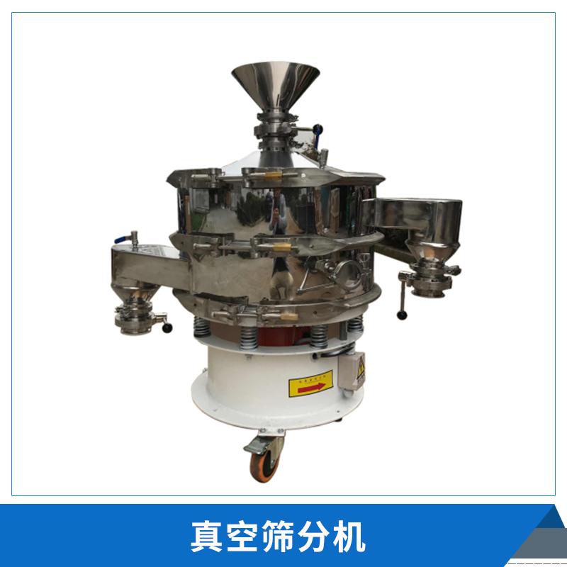 高精度细粉真空筛分机械粉状物料筛分过滤不锈钢旋振式振动筛分机