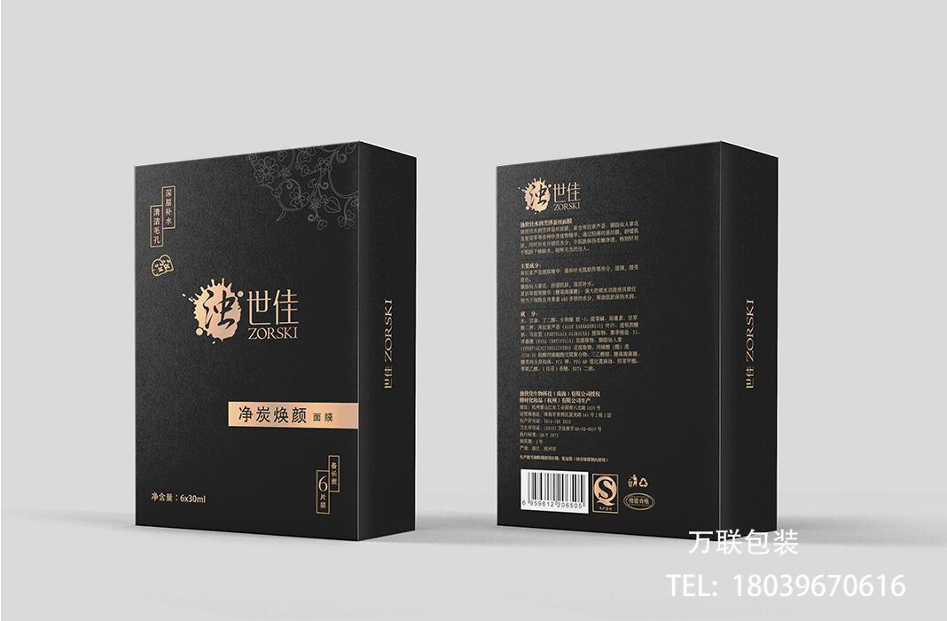 蚕丝面膜包装盒、面膜精品包装盒、化妆品包装、郑州纸盒厂家
