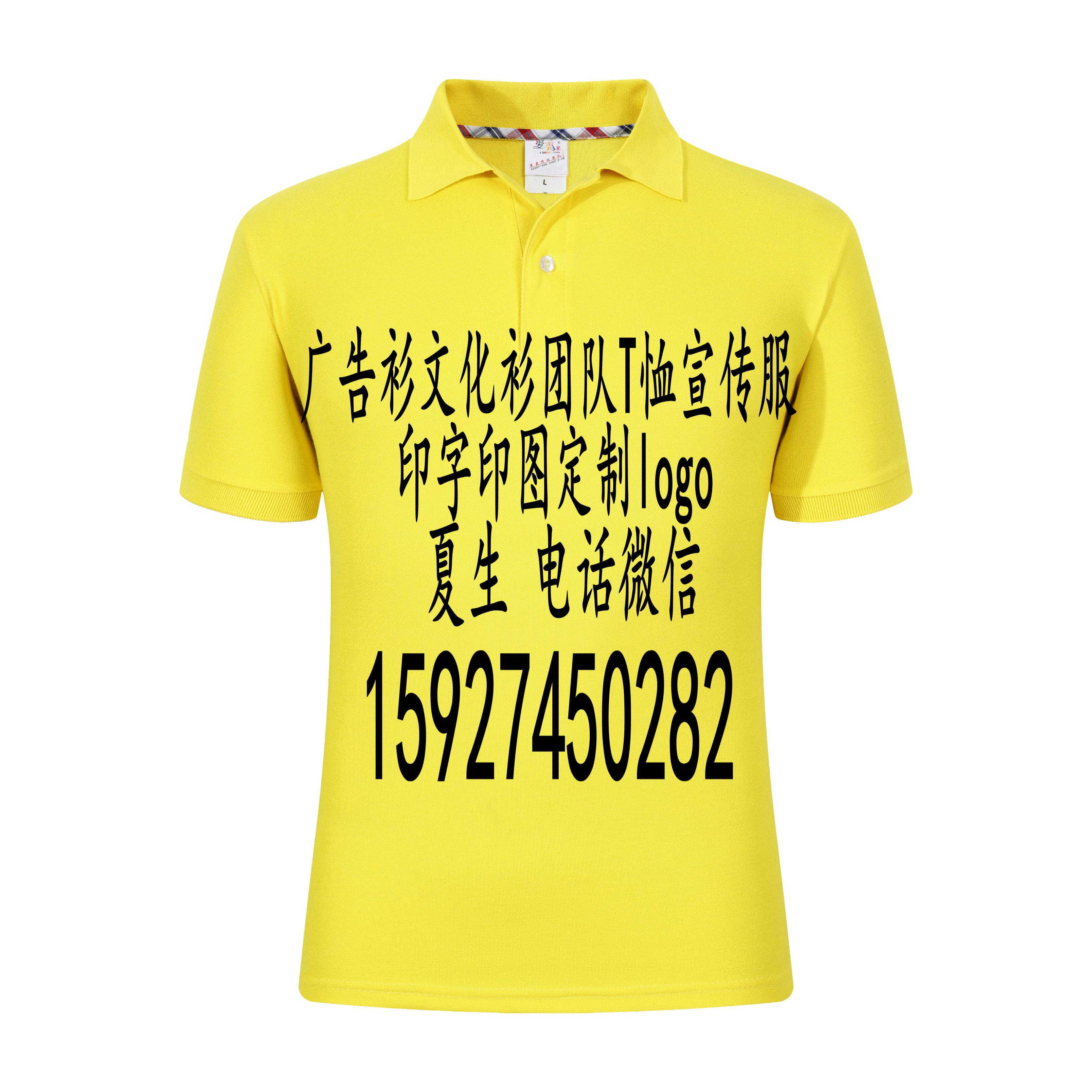 广州班服 工作服 文化衫定制印字