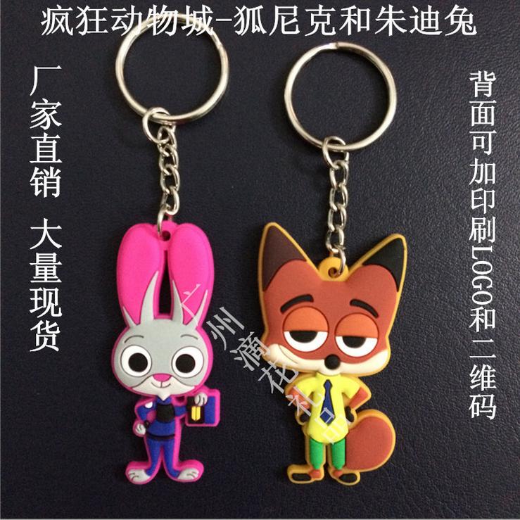 PVC软胶公仔双面卡通钥匙扣定制 开业促销 小礼品 活动赠送