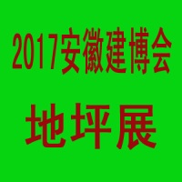 2017中国(安徽)国际地坪工业