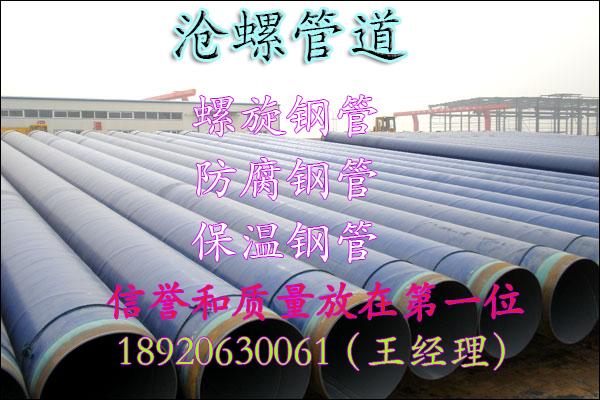 工业用螺旋钢管信誉厂家