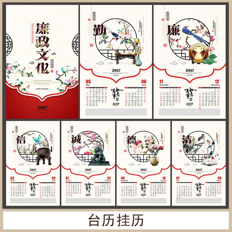 台历挂历图片/台历挂历样板图 (4)