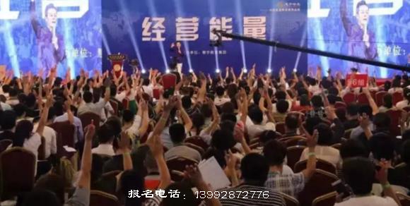 关注丨唐山站10月24-26日慧宇教育40届《经营能量》与您一起经营智慧!