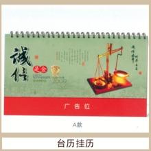 台历挂历设计制作创意个性广告日历月历挂历台历定制印刷批发