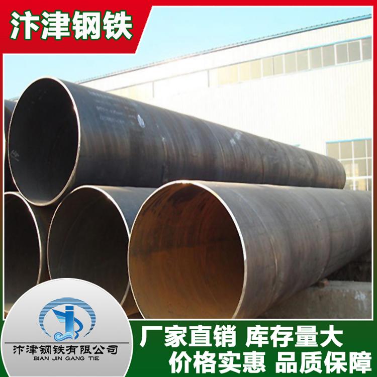 螺旋管 螺旋钢管 大口径螺旋管 厚壁螺旋管 佛山螺旋管 广东螺旋管 壁厚焊管厂家 优质螺旋管