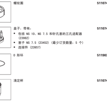 Tx系列卡尔费休套件O型圈51190366批发