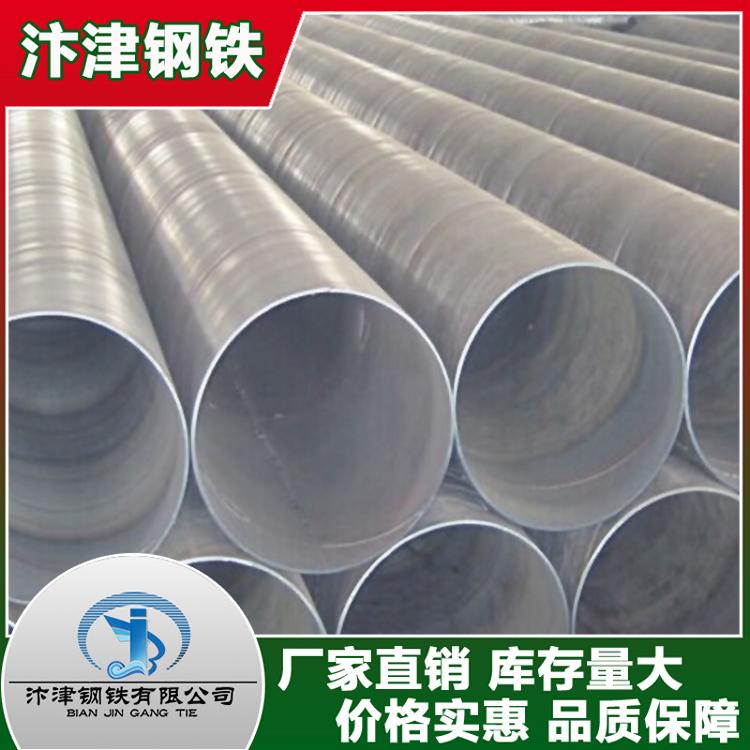 广东镀锌螺旋管优质低合金结构钢带双面焊螺旋钢管厂家直销