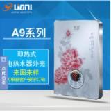 广东厂家即热式电热水器外壳A9 智能家用电器外壳注塑模具加工 远熠即热式电热水器外壳A9