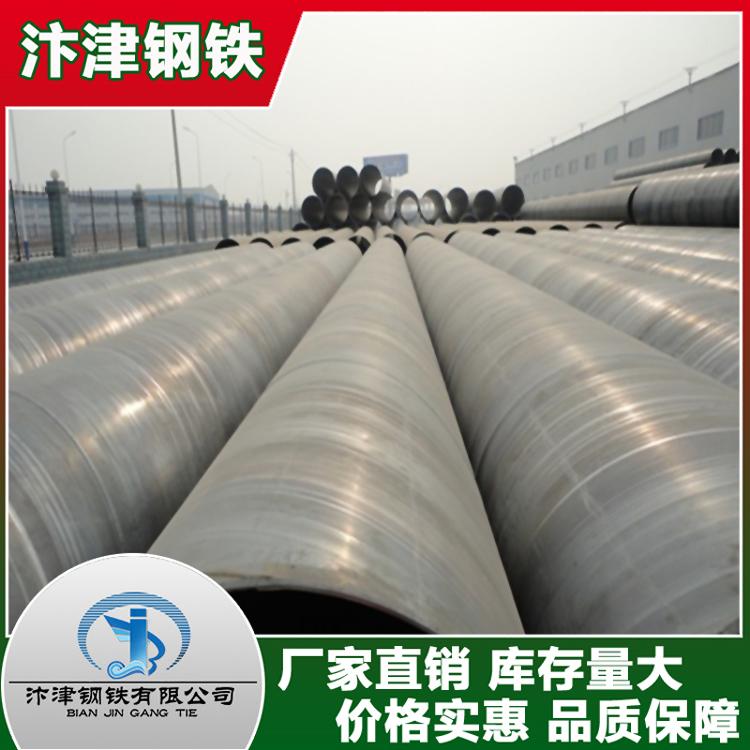 广东螺旋管供应商工业用管道大口径厚壁螺旋优质钢管看定制加工